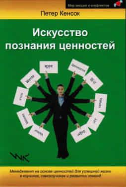 Peter Kensok - Der Werte-Manager - das Arbeitsbuch